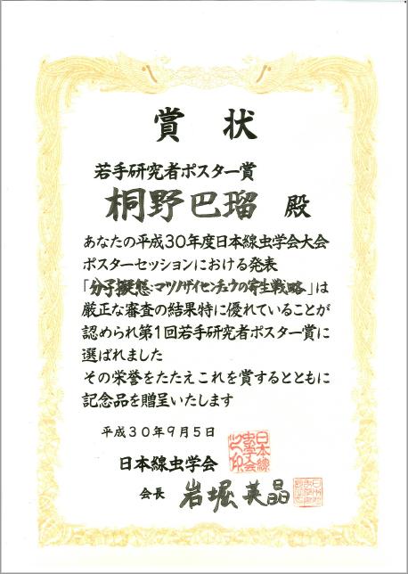 日本線虫学会