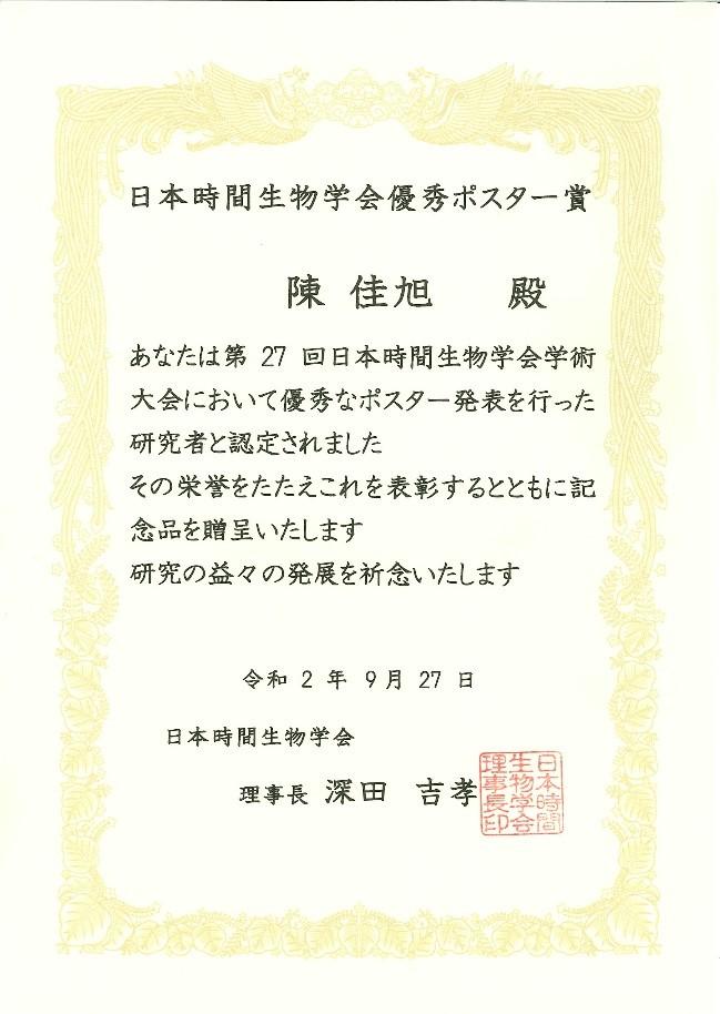 生命科学科】陳佳旭さん(動物生理学研究室 4年)が第27回日本時間生物 ...