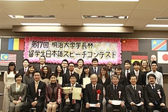 President Fukumiya, the hosts of the contest, and the contestants