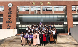 Visiting Business School of Zhongshan University