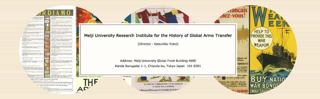 Meiji University Research Institute for the History of Global Arms Transfer (RIHGAT)