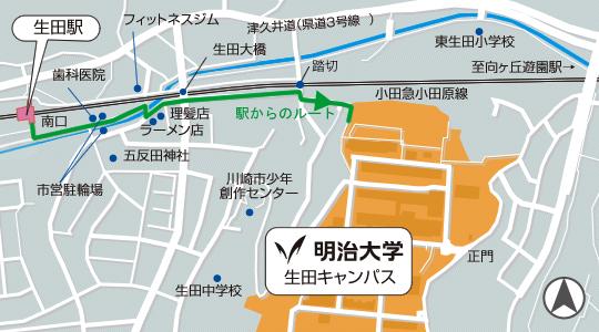 明治大学生田キャンパスアクセス