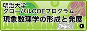 Meiji GCOE