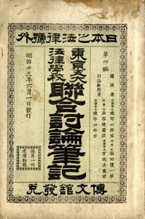 「東京五大法律学校連合討論筆記」1890年(明治大学史料センター蔵)