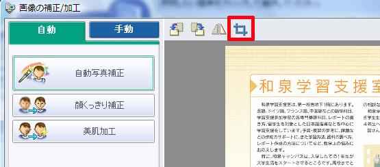 画像の補正/加工の画面の〔トリミング〕アイコンをクリック