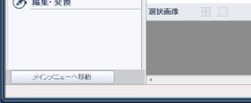 読み取りソフトウェア左下の〔メインメニューへ移動〕ボタン