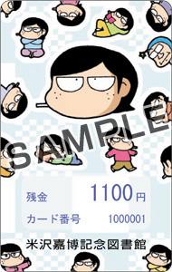 Yonezawa Yoshihiro as a manga character