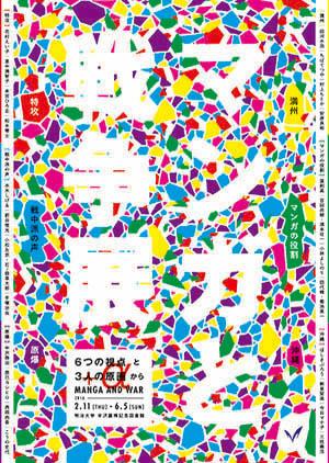 http://www.meiji.ac.jp/manga/yonezawa_lib/img/2016_sensou_pos.jpg