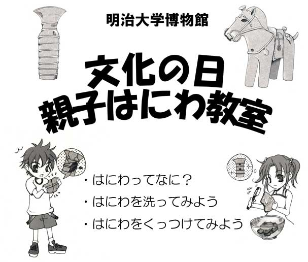 https://www.meiji.ac.jp/museum/news/2012/6t5h7p00000dsdwo-img/6t5h7p00000dsdxd.jpg