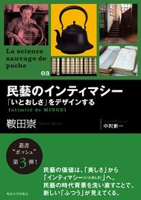 https://www.meiji.ac.jp/press/list/la_sciende/6t5h7p00000ib39h-img/poche3_shoei.jpg