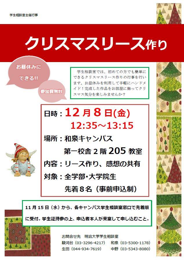 【和泉キャンパス】クリスマスリース作り(2017/12/08) 参加者 ...