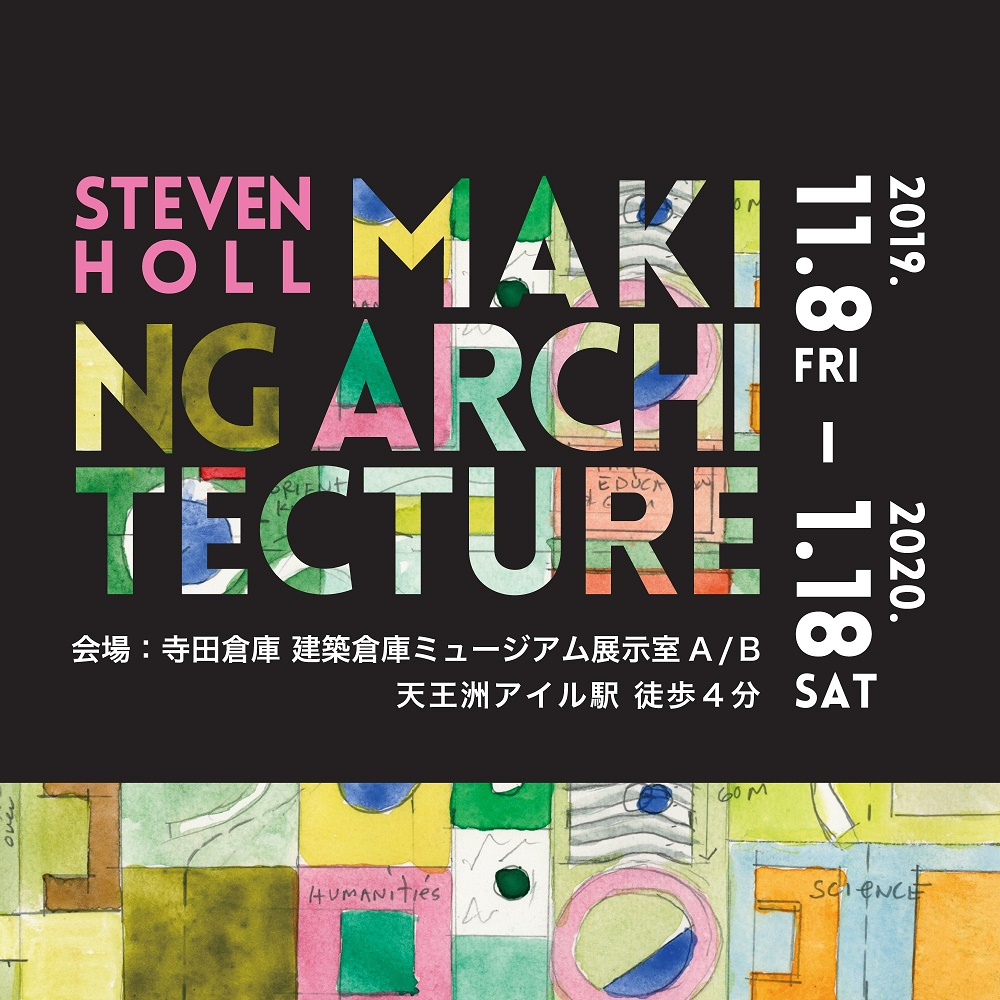 『Steven Holl: Making Architecture』展
